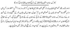 The result date is announced for the all Punjab Boards for matric result. The result is announced on 25 July 2013 in the last week of month July. Here you can find the all new information about BISEBwp Matric 10th Class Result 2013. The all students of matric result keep in touch for your online result.