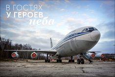 В гостях у героев неба: RA-86103, RA-76460 и RA-85663: oleg_ivanov