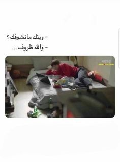 Arabic Memes, Arabic Funny, Funny Arabic Quotes, Stupid Memes, Funny Jokes, Hilarious, Beautiful Arabic Words, Talking Quotes, Quality Memes
