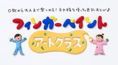 「恵比寿フィンガーペイントアートクラス」のロゴを制作させていただきました。 主催の小宮山さんは、子ども食堂のロゴを見て気に入ってくださり、 思い切って声をかけて下さって、とても嬉しかったです。 制作にあたって、私もフィンガーペイントに参加、 お子様連れのママさんたちに混じってかなり浮いていたけれど、 可愛い子たちの姿は、そのままロゴに焼き付けました。 大人も一緒に楽しめるので、 お子様のいらっしゃる方は是非参加してみて下さい! 保存