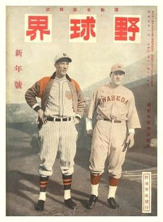 Lefty Grove 1931 US Tour of Japan