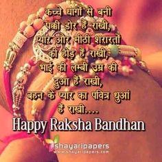 Happy Rakshabandhan, Raksha Bandhan, Indian Festivals, Happiness, Bonheur, Happy, Being Happy, Pot Luck