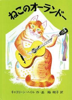 ねこのオーランドー (世界傑作絵本シリーズ―イギリスの絵本) キャスリーン・ヘイル, http://www.amazon.co.jp/dp/4834008940/ref=cm_sw_r_pi_dp_Sv1Csb1MGNSHG