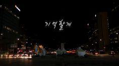 [세월호 뮤직비디오] 기억할게(ver.1)