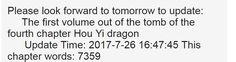 Please look forward to tomorrow to update:  The first volume out of the tomb of the fourth chapter Hou Yi dragon  Update Time: 2017-7-26 16:47:45 This chapter words: 7359