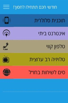 smartmonthly-androappinfo