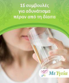 15 συμβουλές για αδυνάτισμα πέραν από τη δίαιτα  Το ν' ακολουθείτε μια υγιεινή διατροφή είναι απαραίτητο για να χάσετε βάρος, αλλά ακολουθώντας ορισμένες άλλες συμβουλές μας θα μπορέσετε να βοηθηθείτε στο αδυνάτισμα. Healthy Life, Health And Wellness, Water, Tips, Bebe