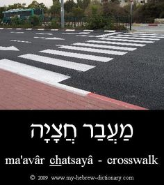 How to say Crosswalk in Hebrew. Includes Hebrew vowels, transliteration (written with English letters) and audio pronunciation by an Israeli. Hebrew Writing, Biblical Hebrew, Hebrew Words, English To Hebrew, English Letter, Learn English, Hebrew Vowels, Hebrew Quotes, Jewish Crafts