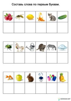 Bulgarian Language, Russian Language, Educational Games, Kids Education, Montessori, Worksheets, Activities For Kids, Preschool, Projects To Try