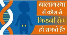 बच्चे या वयस्क में किडनी की भूमिका एक समान होती है, लेकिन विकार अलग-अलग हो सकते हैं। किडनी संबंधी विकार न केवल वयस्कों तक सीमित हैं बल्कि यह बच्चों को भी प्रभावित करते हैं। एक तरफ जहां वयस्कों में किडनी खराब होने के पीछे बिगड़ती लाइफस्टाइल को कारण माना जाता है और दूसरी तरफ बच्चों में किडनी की बीमारी का कारण आनुवंशिक हो सकता है या कोई अन्य स्थिति हो सकती है। 19 वर्ष से कम उम्र के बच्चों में होने वाले किसी भी प्रकार कि किडनी की बीमारी को बालावस्था में किडनी रोग (Pediatric Kidney Disease) के रूप… Causes Of Kidney Disease, Childhood, Calm, Infancy, Early Childhood