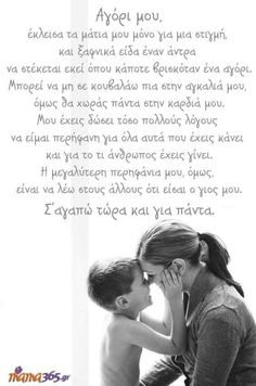 Σ'αγαπω τώρα κ για παντα!!! Mommy Quotes, Son Quotes, Greek Quotes, Words Quotes, Life Quotes, Sayings, My Children Quotes, Quotes For Kids, Big Words