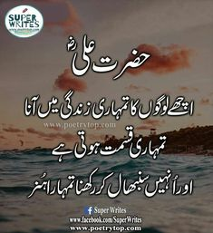 Right here we've got a set of Hazrat Ali Quotes. Hazrat Ali (R.A) quotes and sayings are a champion amongst other life oversee quotes for each person. Urdu Quotes Islamic, Imam Ali Quotes, Hadith Quotes, Islamic Phrases, Islamic Teachings, Islamic Dua, Islamic Messages, Urdu Quotes With Images, Love Quotes In Urdu