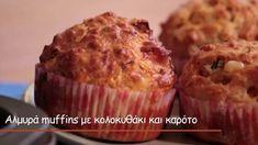 Αλμυρά μάφινς με κολοκυθάκι & καρότο (σχολικό κολατσιό)- video Muffins, School Snacks, Finger Foods, Appetizers, Cookies, Breakfast, Cake, Recipes, Party