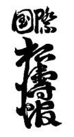 https://www.google.com.ar/search?q=kanji karategui shotokan skif