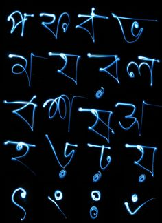 "Bengali calligraphy by Mark Hossain: This is Bengali typography, I did this in a darkroom with a ""maglite"" - a mini torch light ,taking photographs using low shutter speed with my digital camera D-70 NIKON as i wrote everything in mid-air using the torch light."