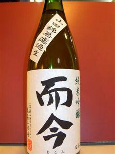 Japanese wine 日本の酒は、旨いぞ。