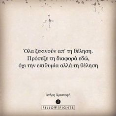 New Quotes, Wisdom Quotes, Funny Quotes, Life Quotes, Inspirational Quotes, Smart Quotes, Greek Words, The Words, Greek Love Quotes