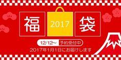 2017福袋、1月1日にお届けします | News & Topics | 育てるタオル公式サイト | もっと明日は好きになる