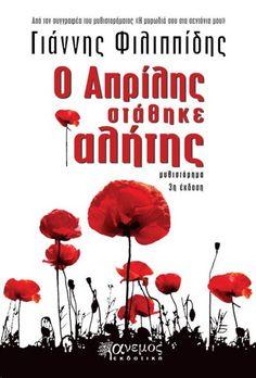 Διαγωνισμός του Koukidaki.blogspot.com με δώρο το μυθιστόρημα του Γιάννη Φιλιππίδη ''Ο Απρίλης στάθηκε αλήτης''