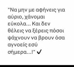 Favorite Quotes, Best Quotes, Soul Quotes, Perfect People, Greek Quotes, Poems, Lyrics, Thoughts, Sayings