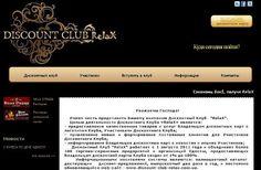Создание сайта Дисконтный клуб Relax Заказать создание сайта или магазина в Украине >> http://site-made-in.odessa.ua/