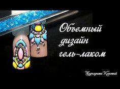 Объемный дизайн гель- лаком. Sweet bloom - YouTube