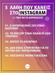 5 λάθη που κάνεις στο Instagram + πώς να τα διορθώσεις Social Media Tips, Internet, Branding, Business, Instagram, Youtube, Blog, Brand Management, Blogging