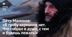 30 добрых советов Пётра Мамонова.