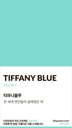 Colors Thin Hair Cuts blunt cuts for thin hair Pantone Colour Palettes, Pantone Color, Tiffany Blue Color, Thin Hair Cuts, Mood And Tone, Colour Pallette, Colour Board, Color Swatches, Color Names