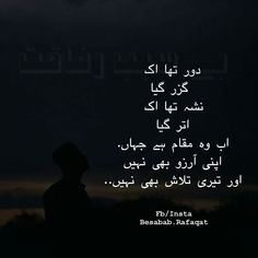 Wah g wah awesome Urdu Quotes, Poetry Quotes, Urdu Poetry, Quotations, Qoutes, Urdu Thoughts, Deep Thoughts, Heart Touching Lines, Beautiful Poetry