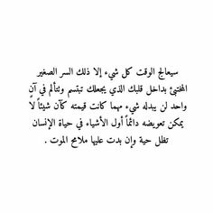 Bad Quotes, One Word Quotes, Real Life Quotes, Wisdom Quotes, Insightful Quotes, Inspirational Quotes About Success, Islamic Inspirational Quotes, Arabic Quotes, Coran Quotes