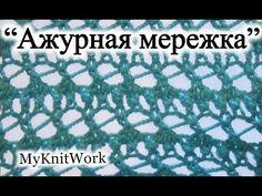 "Вязание спицами. Узор ""Ажурная мережка"". Knitting needles. Pattern ""Delicate openwork."" - YouTube"
