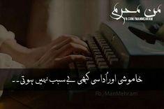 Urdu Quotes, Poetry Quotes, Urdu Poetry, Islamic Quotes, Quotations, Best Quotes, Qoutes, 1 Line Quotes, Quotes From Novels