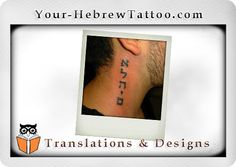 1000 Images About Hebrew Tatoo On Pinterest Tattoo Tattoos