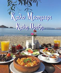 Good Night, Good Morning, Greek Quotes, Table Settings, Food And Drink, Table Decorations, Mom, Nighty Night, Buen Dia