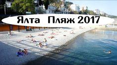 Ялта, городской пляж, 2017. Открыла купальный сезон!