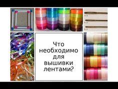 """Что необходимо для вышивки лентами? А вы знаете, что такое """"снапики""""? Разживалова Наталья - YouTube"""