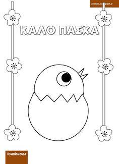 Καλό Πάσχα - 3 σελίδες ζωγραφικής