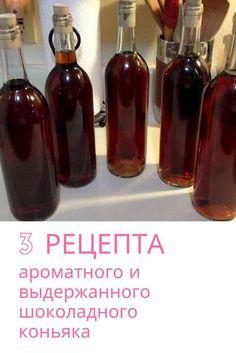 Коньяк рецепт Russian Recipes, Preserves, Whiskey Bottle, Vodka, Life Hacks, Bakery, Deserts, Food And Drink, Alcohol
