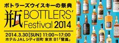 BOTTLERS' Whisky Festival 2014