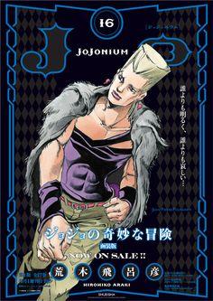 JoJonium 16 書店用ポスター