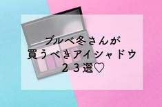 ブルベ冬さん向けおすすめアイシャドウ23選!プチプラからデパコスまで - Beauty Collection Eye Make, Make Up, Cosmetics, Blog, Beauty, Hair, Fashion, Moda, Fashion Styles