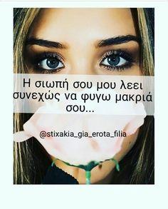 Γι'αυτό φεύγω Greek Quotes, Life Quotes, Logo, Words, Instagram, Quotes About Life, Quote Life, Logos, Living Quotes