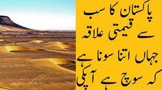پاکستان میں سونے کے ذخائر