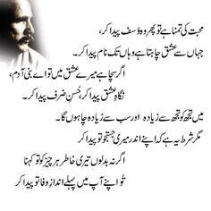 Allama Iqbal Mother tongue Urdu poetry romantic, Iqbal - Urdu Shayari 4U Words Hurt Quotes, Poetry Quotes In Urdu, Best Urdu Poetry Images, Love Poetry Urdu, My Poetry, Deep Poetry, Poetry Lines, Qoutes, Iqbal Poetry In Urdu