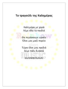 Τραγουδάμε το τραγούδι της Καλημέρας! - The Rainbow plays music Diy Crafts For School, School Projects, Crafts For Kids, First Day Of School, Back To School, Baby Lullabies, Action Songs, Pediatric Physical Therapy, Therapy Activities