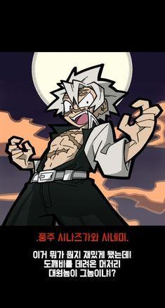 Demon Slayer, Slayer Anime, Best Crossover, Manga Anime, Itachi Uchiha, Pokemon, Me Me Me Anime, Memes, Fan Art
