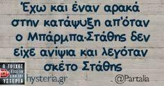 Έχω και έναν αρακά Sarcastic Quotes, Funny Quotes, Funny Greek, Funny Statuses, Free Therapy, Greek Quotes, Cheer Up, Picture Quotes, Puns