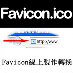 線上製作ico,快速favicon.ico製作轉檔,支援png轉ico、gif轉ico、jpg轉ico檔案,支援透明ico製作、動態ico圖示製作方法,favicon html語法及ico下載。