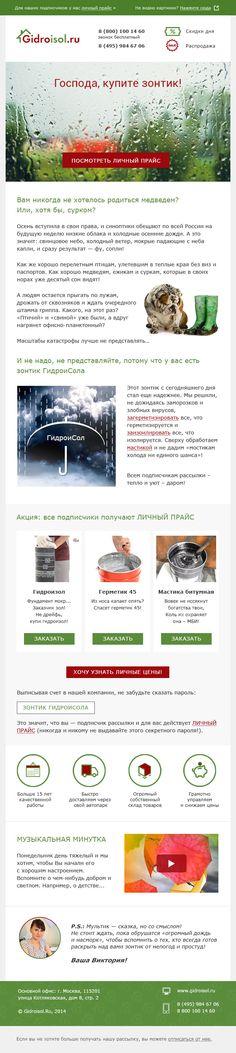 Осенняя кампания от GidroiSol.ru. Напоминаем о том, что нужно утеплиться. #Newsletter #OutofCloud #Email #Marketing